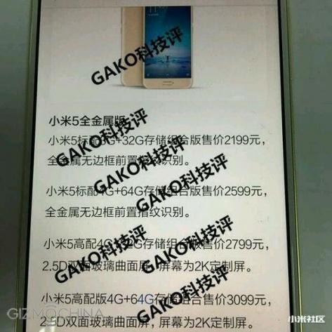 Hình ảnh rò rỉ thông tin về Xiaomi Mi 5 trước ngày ra mắt. Ảnh: Internet.