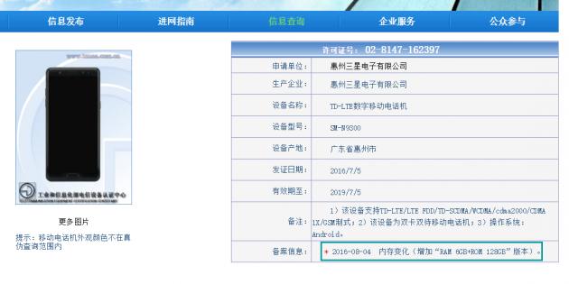 image-1470373894-note-7-6gb-china-1