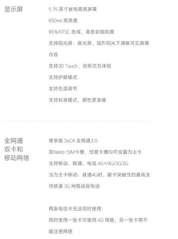 Thông số kỹ thuật rò rỉ của Mi 5S. Ảnh: Internet